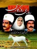 سریال ایرانی روزی روزگاری