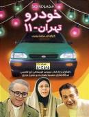 سریال خودرو تهران 11