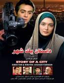 سریال داستان یک شهر سری دوم کامل با کیفیت عالی