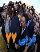 دربی 77 استقلال و پرسپولیس کامل با کیفیت عالی