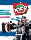 سریال ساخت ایران کامل با کیفیت عالی