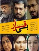 سریال ایرانی بی قرار کامل با کیفیت عالی