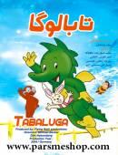 کارتون تابالوگا دوبله کامل با کیفیت عالی (31 قسمت)