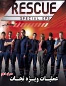 خرید پستی سریال عملیات ویژه نجات (سری دوم) دوبله کامل با کیفیت عالی