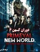 سریال دوران کهن فصل 6 دوبله فارسی