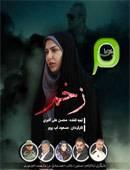 سریال ایرانی زخم