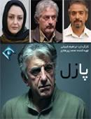 سریال ایرانی پازل