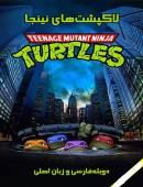 کارتون لاک پشت های نینجا Teenage Mutant Ninja Turtles دوبله فارسی