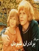 سریال برادران شیردل دوبله فارسی