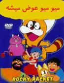 کارتون میو میو عوض میشه دوبله فارسی