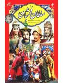 سریال سلطان و شبان