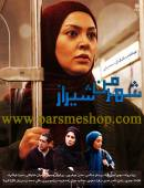 سریال شهر من شیراز