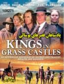 سریال پادشاهان قصرهای پوشالی