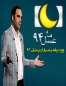برنامه ماه عسل رمضان 94
