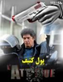 سریال پول کثیف دوبله فارسی