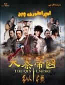 سریال امپراطوری چین دوبله فارسی