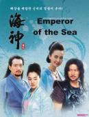سریال امپراتور دریا دوبله