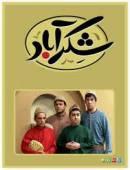 سریال شکر آباد سری دوم