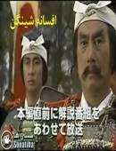 سریال افسانه شینگن