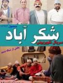 سریال شکر آباد سری اول