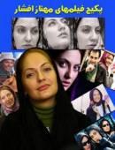 مجموعه فیلمهای مهناز افشار