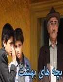 سریال بچه های بهشت