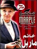 سریال خارجی خانم مارپل دوبله