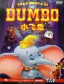 کارتون دامبو (فیل پرنده) دوبله دو زبانه