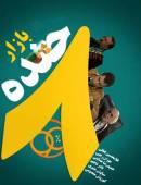 خرید طنز خنده بازار رمضان 90 کامل با کیفیت عالی