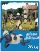 کارتون گوسفندان بامزه