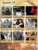 مجموعه 14 مستند ایرانی با کیفیت عالی