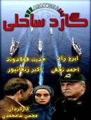 سریال ایرانی گارد ساحلی کامل با کیفیت عالی