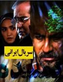 سریال ایرانی گمشده کامل با کیفیت عالی