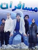سریال ایرانی مسافران کامل با کیفیت عالی