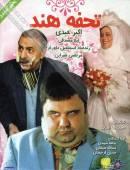 فیلم ایرانی تحفه های هندی با کیفیت عالی