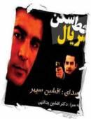 سریال ایرانی خط شکن