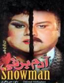 فیلم سینمایی آدم برفی نسخه خانگی با کیفیت عالی