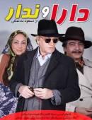 سریال ایرانی دارا و ندار