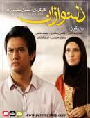 سریال ایرانی دلنوازان