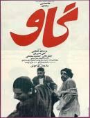 فیلم سینمایی گاو نسخه خانگی با کیفیت عالی