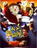 فیلم گربه آوازه خوان نسخه خانگی با کیفیت عالی