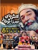 فیلم سینمایی کفش های میرزا نوروز نسخه خانگی با کیفیت عالی