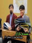 سریال خنده بازار رمضان 91 کامل با کیفیت عالی