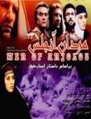سریال ایرانی مردان آنجلس کامل با کیفیت عالی