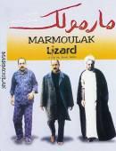 فیلم سینمایی مارمولک نسخه خانگی با کیفیت عالی