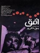 فیلم سینمایی افق نسخه خانگی با کیفیت عالی