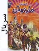 سریال ایرانی افسانه ماردوش