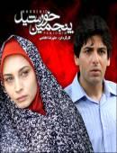 سریال ایرانی پنجمین خورشید