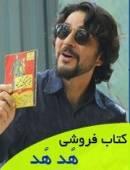 سریال ایرانی كتاب فروشي هدهد