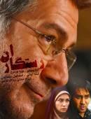 سریال ایرانی رستگاران کامل با کیفیت عالی